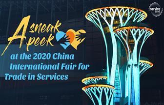 بتنظيم معرض الصين الدولي للتجارة في الخدمات لعام 2020... الصين تسعى لتعزيز الانفتاح العالمي