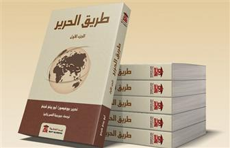 """صدور أول موسوعة تاريخية باللغة العربية عن """"طريق الحرير القديم"""" من بيت الحكمة"""