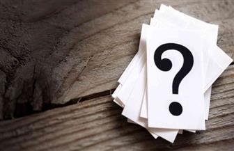 كيف تتجنب الرد على الأسئلة الشخصية؟