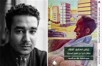 عبدالحميد: جمع مقالات العقاد النادرة أولى خطواتي لأرشفة الفنون البصرية في مصر | صور