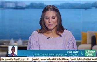 رد فعل الطفل مهند على قرار الرئيس السيسي بتدريس مادة القيم واحترام الآخر | فيديو