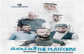 """مسلسل """"المنصة"""" يتصدر قائمة الأعلى مشاهدة عربيا على نتفيلكس   صور"""