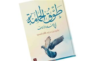 """""""المصرية اللبنانية"""" تطرح """"طوق الحمامة"""" في طبعة منقحة مدقَقة"""