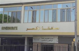 الأقصر تعلن فتح باب التقديم للدفعة الرابعة من «البرنامج الرئاسي لتأهيل التنفيذيين للقيادة»