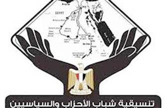 تنسيقية شباب الأحزاب والسياسيين تواصل تدريب نوابها بمجلسي النواب والشيوخ