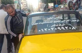 مبادرة سائقي تاكسي الإسكندرية لتوصيل مرضى السرطان بالمجان | فيديو