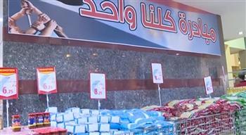 """مبادرة """"كلنا واحد"""" توفر سلعا غذائية بأسعار أقل 50% بمناسبة عيد الشرطة"""