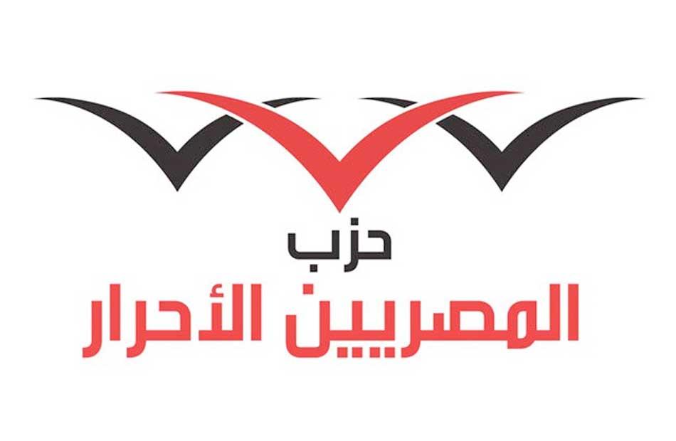 ;المصريين الأحرار; يبحث مطالب أهالي مطروح من الكهرباء