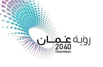 """برنامج عُماني جديد لدعم """"رؤية 2040"""""""