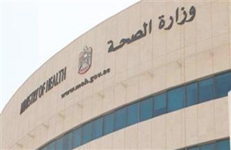 """""""الصحة الإماراتية"""": تقديم 116 ألفا و422 جرعة من لقاح """"كورونا"""" خلال 24 ساعة"""