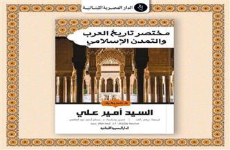 """طرح طبعة كاملة محققة من كتاب """"مختصر تاريخ العرب والتمدن الإسلامي"""""""