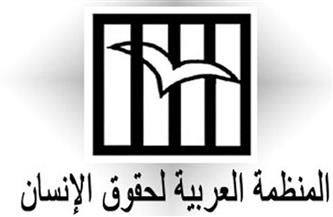 العربية لحقوق الإنسان تشارك بأعمال اللقاء التشاوري الثالث لمؤسسات المجتمع المدني
