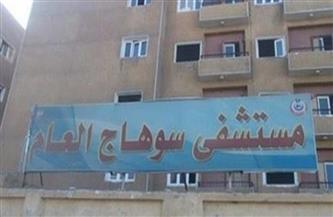 النيابة تحقق في إصابة 3 فنيين في مشاجرة بمستشفى سوهاج