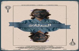 انطلاق الفيلم المكسيكي «المُدللات» في سينما زاوية