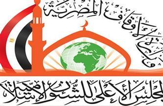 الإعلام والوعي ودورهما في تحقيق التنمية.. ندوة بمقر المجلس الأعلى للشئون الإسلامية