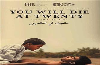 """فيلم """"ستموت في العشرين"""" يقفز بالسينما السودانية إلى الأوسكار"""