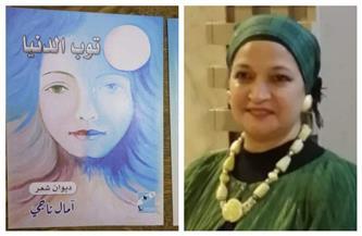 """آمال ناجي تنشر باكورة أعمالها الشعرية """"توب الدنيا"""""""