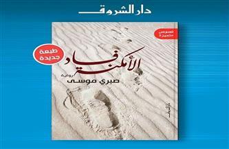 """صدور الطبعة الثالثة من """"فساد الأمكنة"""" لصبري موسى"""