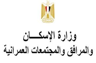 «القومي لبحوث الإسكان» ينظم مؤتمر الرؤية المستقبلية للمدن المستدامة برعاية وزير الإسكان البحريني