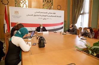 ملامح الإستراتيجية الوطنية لحقوق الإنسان وأهم توصيات المجتمع المدني على طاولة العليا الدائمة لحقوق الإنسان