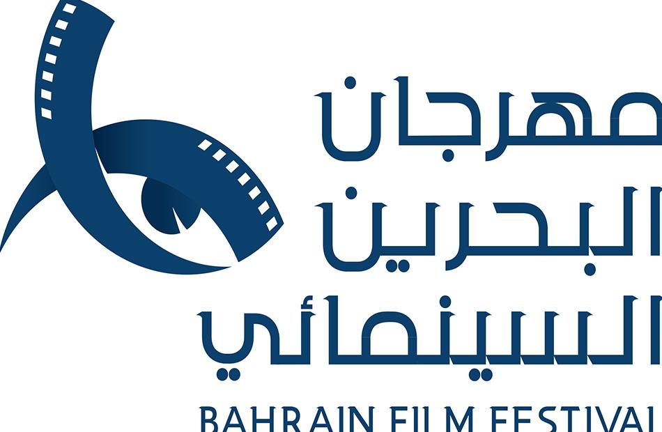 مهرجان البحرين السينمائي يعلن فتح باب المشاركة في مسابقته