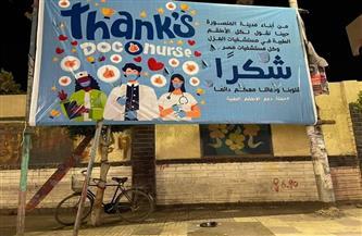 انتشار لافتات شكر للأطقم الطبية بمستشفيات العزل بمدينة المنصورة | صور