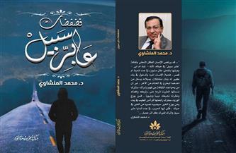 «فضفضات: عابر سبيل».. كتاب جديد للدكتور محمد المنشاوي