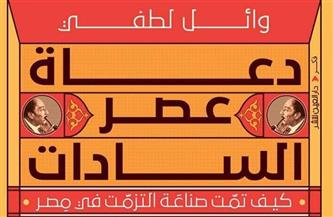مناقشة كتاب «دعاة عصر السادات» لوائل لطفي غدًا الأربعاء