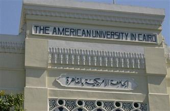 """الجامعة الأمريكية تفتح باب التقدم لمنحة """"يوسف جميل"""" للحصول على درجة الماجيستير"""