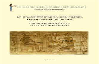 """""""السياحة والآثار"""" تطلق كتابا بعنوان """"حجرات الكنز الشمالية بمعبد أبو سمبل الكبير"""""""