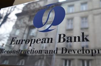 البنك الأوروبي لإعادة الإعمار والتنمية ينفق مبلغا قياسيا لدعم الاقتصادات الناشئة