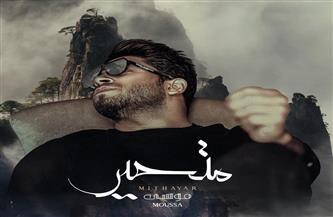 """موسى يتعاون مع عزيز الشافعي للمرة الثالثة في """"متحير""""  صور"""