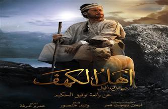المنتج وليد منصور يطرح البوسترات الرسمية لـ«أهل الكهف»