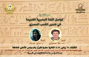 """""""تواصل اللغة المصرية القديمة في ضمير المصريين"""".. بالأعلى للثقافة الثلاثاء"""