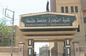 """محو أمية مواطن شرط للتخرج في العام الجامعي الحالي بـ """"تجارة طنطا"""""""