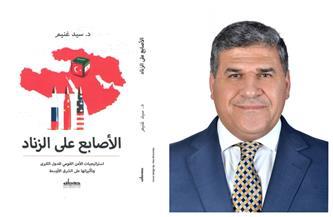 «الأصابع على الزناد» كتاب جديد لتحليل الأحداث عقب ثورات الربيع العربي