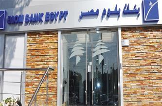 الإعلان عن تفاصيل صفقة الاستحواذ على بنك بلوم مصر غدًا