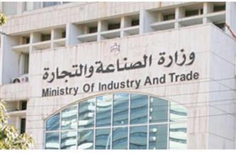 وزارة الصناعة والتجارة تقرر تعديل أحكام استيراد السيارات | صور