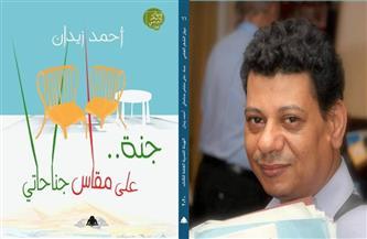 """أحمد زيدان يصدر ديوانه الأول """"جنة على مقاس جناحاتي"""""""