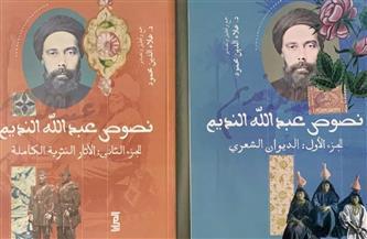 النصوص الكاملة لعبدالله النديم لأول مرة في جزءين