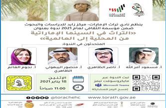مناقشة «التراث في السينما الإماراتية من المحلية إلى العالمية».. غدا
