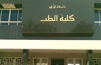 بدء تسكين طلاب وطالبات الفرقة السادسة بكليات الطب بجامعة الأزهر الأربعاء المقبل