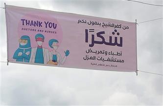انتشار لافتات الشكر من أهالي  كفر الشيخ للأطقم الطبية بالمستشفيات وأقسام العزل | صور