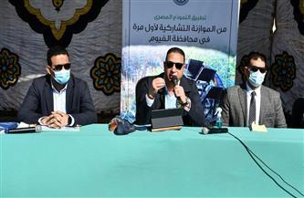 محافظ الفيوم يعقد أول حوار مجتمعي مع أهالي قرى ومركز يوسف الصديق | صور
