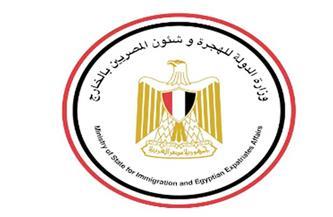 """بيان من """"الهجرة"""" حول المصري القتيل بالسعودية وموعد وصول جثمانه"""