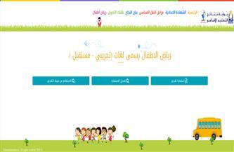تعليم القاهرة تعلن نتيجة المرحلة الثانية لتنسيق رياض الأطفال
