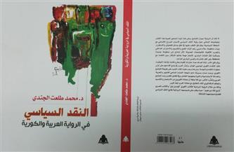 النقد السياسي في الرواية العربية والكورية.. كتاب جديد للباحث محمد طلعت الجندي