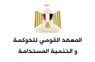 """""""القومي للحوكمة"""": """"تنمية"""" نجحت في نقل الخبرات المصرية لبلدان إفريقيا"""