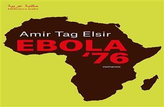 """صدور الترجمة الإيطالية من """"إيبولا 76"""" للروائي السوداني أمير تاج السر"""