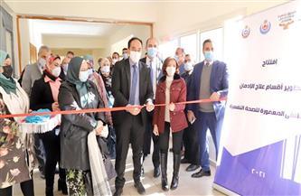 صندوق مكافحة الإدمان والأمانة العامة للصحة النفسية يفتتحان قسمًا جديدًا بالإسكندرية | صور
